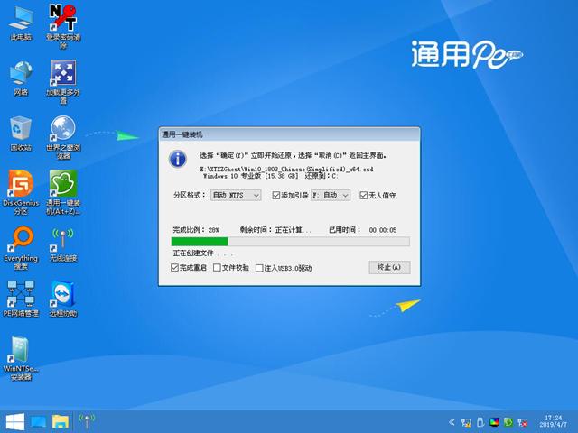 通用一键重装系统v2.0